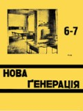 Нова генерація, №6-7 - 1930