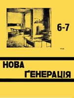 №6-7 (червень-липень) за 1930 рік. 101 сторінка.