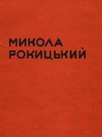 Євген Холостенко. Микола Рокицький