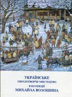 Київ, Софія, 2004. 112 сторінок.