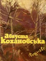 Августа Кохановська. З колекції Чернівецького обласного художнього музею