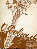 М. Безхутрий. О. Довгаль. Каталог виставки графічних творів 1958-1959