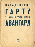 Харків, 1926. 15 сторінок.