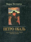 Мирон Нестерчук. Петро Обаль. Документальна повість про життя і творчість українського художника