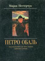 Львів, Каменяр, 2004. 160 сторінок.