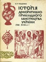 Київ, Либідь, 1992. 192 сторінки.