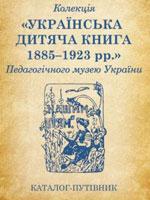 Київ, Педагогічний музей України, 2015. 144 сторінки.