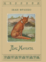 """Відень, накладом видавничої спілки """"Франко Син і Спілка"""" у Відні, 1921. 162 сторінки."""