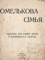 Полтава, 1918. 15 сторінок.