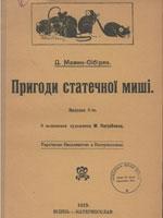 Відень-Катеринослав, 1919. 18 сторінок.
