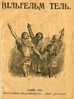 Львів, Світ дитини, 1921. 30 сторінок.