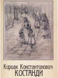 Кириак Костанди. Рисунки и акварели в собрании Одесского художественного музея. Каталог