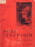 Нова генерація, №1 - 1928