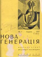 Нова генерація, №3 – 1927