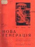 Нова генерація, №8 - 1928
