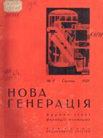 №8 (серпень) за 1928 рік. 62 сторінки.