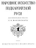 С. К. Маковский. Народное искусство Подкарпатской Руси