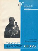 Львів, 1995. 233 сторінки.