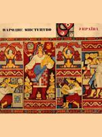 П. Г. Юрченко. Народне мистецтво. Україна