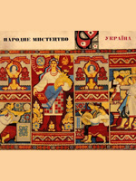 Київ, Мистецтво, 1967. 45 сторінок.