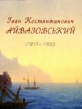 Іван Айвазовський в колекції Одеського художнього музею. Альбом
