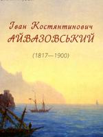 Одеса, Астропринт, 2012. 26 сторінок.