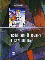 Суми, Університетська книга, 2007.