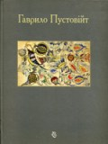 Гаврило Пустовійт. Каталог