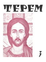 Терем, №3. Номер про Михайла Дмитренка