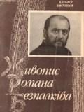 Львів, 1988. 15 сторінок.