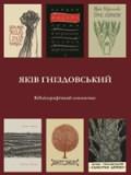 Яків Гніздовський. Бібліографічний покажчик