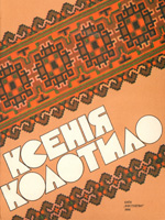 Київ, Мистецтво, 1990. 112 сторінок.