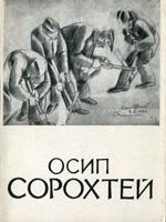 Осип Сорохтей. Виставка творів художника-карикатуриста. Проспект