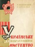 П. Жолтовський, П. Мусієнко. Українське декоративне мистецтво