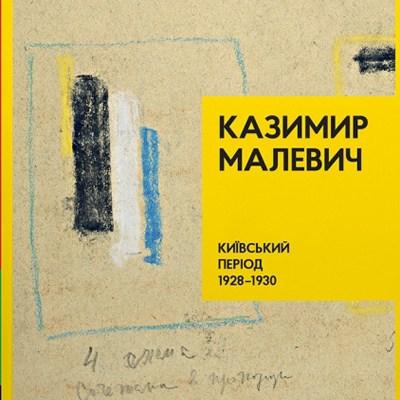malevichkyiv