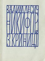 Вадим Лесич. Никифор з Криниці. Монографічний нарис