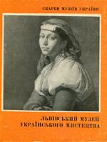 Львівський музей українського мистецтва. Буклет