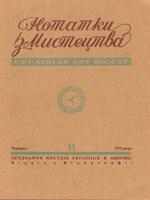 Нотатки з мистецтва, №11 – 1971