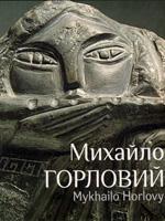 Михайло Горловий. Мистецький альбом