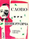 Слово про Шонк-Русича