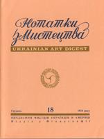 Нотатки з мистецтва, №18 – 1978