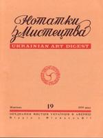 Нотатки з мистецтва, №19 – 1979