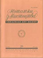 Нотатки з мистецтва, №29 – 1989