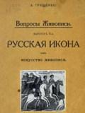 А. Грищенко. Русская икона как искусство живописи
