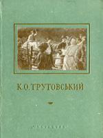 Л. Міляєва. К. О. Трутовський. Нарис про життя та творчість