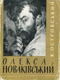 В. Островський. Олекса Новаківський