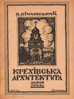 Львів, 1923. 16 сторінок.