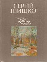 Сергій Шишко. Київська сюїта. Альбом