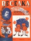 Веселка, №11 – 1961