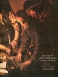Західно-Європейський живопис 14-18 століть. Світове мистецтво в музеях України